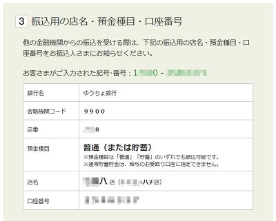 ゆうちょ 支店 検索 ゆうちょ銀行の支店一覧 - 銀行の店名・店番号検索