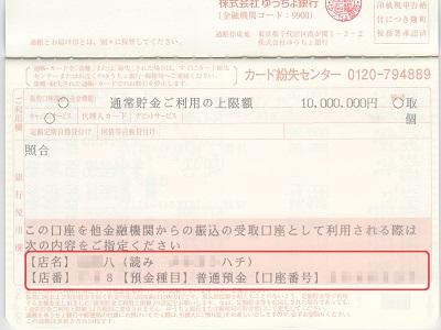 支店 ゆうちょ 番号 カード
