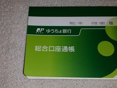 ゆうちょ 支店名 018