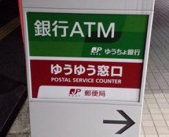 ゆうちょ銀行への振込のやり方