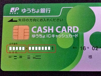 ゆうちょ カード 見方