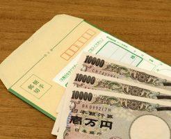 現金の郵送方法