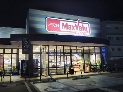 マックスバリュお得に買い物をする方法