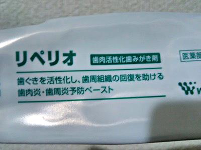 歯茎が弱くなったので歯磨き粉をリペリオに